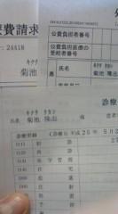 菊池隆志 公式ブログ/『もしかして病弱!?o(^-^)o 』 画像1