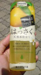菊池隆志 公式ブログ/『はっさく水!?o(^-^)o 』 画像1