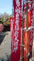 菊池隆志 公式ブログ/『城山出世稲荷大明神♪o(^-^)o 画像2