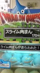 菊池隆志 公式ブログ/『スライム肉まんが現れた!? 』 画像1