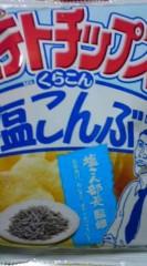菊池隆志 公式ブログ/『塩こんぶポテチぃ♪o(^-^)o 』 画像1