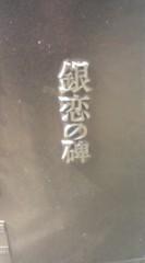 菊池隆志 公式ブログ/『銀恋の碑♪o(^-^)o 』 画像2