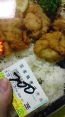 菊池隆志 公式ブログ/『唐揚げ弁当♪(  ̄▽ ̄)』 画像1