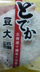 菊池隆志 公式ブログ/『どでか豆大福o(^-^)o 』 画像1