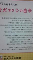 菊池隆志 公式ブログ/『恋犬ヌク公(^_^;) 』 画像3