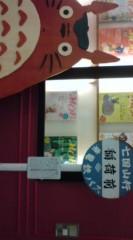 菊池隆志 公式ブログ/『トトロ色違い!?(^_^;) 』 画像1
