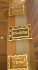 菊池隆志 公式ブログ/『三神様♪o(^-^)o 』 画像3