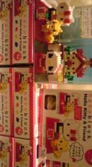 菊池隆志 公式ブログ/『ナノ・キティ・なの?o(^-^)o 』 画像1