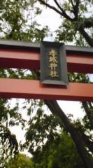菊池隆志 公式ブログ/『赤城神社ぁ♪o(^-^)o 』 画像1