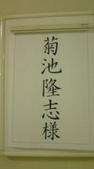 菊池隆志 公式ブログ/『お疲れ様でしたぁ(  ̄▽ ̄)♪』 画像1