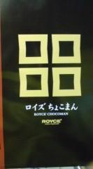 菊池隆志 公式ブログ/『ロイズのちょこまんo(^-^)o 』 画像1