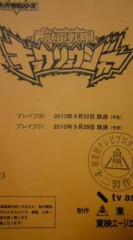 菊池隆志 公式ブログ/『獣電戦隊キョウリュウジャー♪( ^∀^)』 画像1
