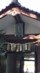 菊池隆志 公式ブログ/『本殿参拝♪o(^-^)o 』 画像1
