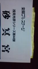 菊池隆志 公式ブログ/『浅見光彦- 砂冥宮-o(^-^)o 』 画像1