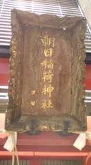 菊池隆志 公式ブログ/『朝日稲荷神社ぁ♪o(^-^)o 』 画像2