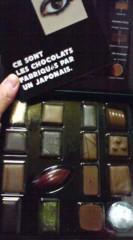 菊池隆志 公式ブログ/『お洒落なチョコレート♪o(^-^)o 』 画像3