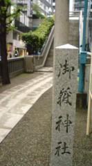 菊池隆志 公式ブログ/『御嶽神社♪o(^-^)o 』 画像1