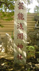 菊池隆志 公式ブログ/『芸能浅間神社ぁ♪o(^-^)o 』 画像3