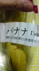 菊池隆志 公式ブログ/『バナナぁ♪o(^-^)o 』 画像1