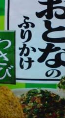 菊池隆志 公式ブログ/『大人のふりかけスナック』 画像1