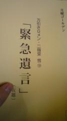 菊池隆志 公式ブログ/『四国中国& 岡山香川♪o(^-^)o 』 画像2