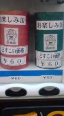 菊池隆志 公式ブログ/『どすこいドリンク!?o(^-^)o 』 画像2