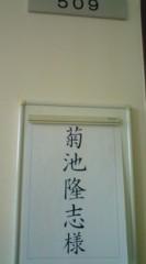 菊池隆志 公式ブログ/『待機中♪o(^-^)o 』 画像1