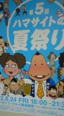 菊池隆志 公式ブログ/『屋台祭り!?o(^-^)o 』 画像1