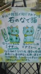 菊池隆志 公式ブログ/『石のなで猫♪(  ̄▽ ̄)』 画像2