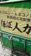菊池隆志 公式ブログ/『この正直者め♪o(^ ∀^)o』 画像2