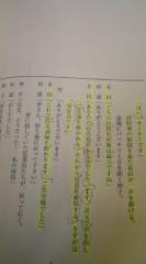 菊池隆志 公式ブログ/『四国中国& 岡山香川♪o(^-^)o 』 画像3