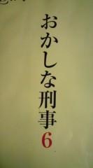 菊池隆志 公式ブログ/『おかしな刑事�♪(  ̄▽ ̄)』 画像1