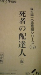 菊池隆志 公式ブログ/『死者の配達人♪o(^-^)o 』 画像1
