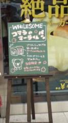 菊池隆志 公式ブログ/『コアラのマーチくん♪』 画像3