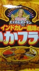 菊池隆志 公式ブログ/『インドカレー風味のイカフライo (^-^)o』 画像1