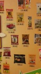 菊池隆志 公式ブログ/『ラーメンは…o(^-^)o 』 画像3