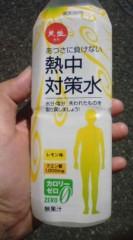 菊池隆志 公式ブログ/『熱中対策水!?o(^-^)o 』 画像1