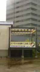 菊池隆志 公式ブログ/『大江戸温泉o(^-^)o 』 画像3