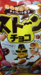 菊池隆志 公式ブログ/『ストーンチョコo(^-^)o 』 画像1