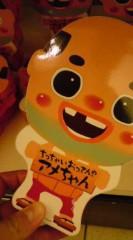菊池隆志 公式ブログ/『ちっちゃいおっさん♪』 画像3