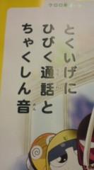 菊池隆志 公式ブログ/『ケロロ軍曹マナー標語♪』 画像2