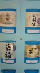 菊池隆志 公式ブログ/『茨城の酒o(^-^)o 』 画像3