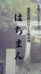菊池隆志 公式ブログ/『浅見光彦- はちまん-(^-^) ♪』 画像1