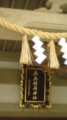 菊池隆志 公式ブログ/『矢先稲荷神社♪o(^-^)o 』 画像3
