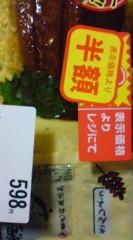 菊池隆志 公式ブログ/『土用の丑の日♪o(^-^)o 』 画像1