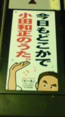 菊池隆志 公式ブログ/『小田和正PR!?o(^-^)o 』 画像2
