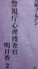 菊池隆志 公式ブログ/『警視庁心理捜査官・明日香�』 画像1