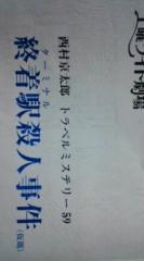 菊池隆志 公式ブログ/『トラベルミステリー59o(^-^)o 』 画像1