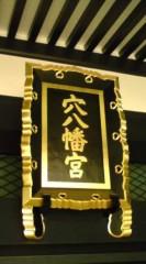 菊池隆志 公式ブログ/『ご利益ありそう♪(  ̄▽ ̄)』 画像1