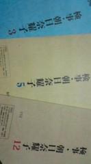 菊池隆志 公式ブログ/『地方での再放送♪o(^-^)o 』 画像1